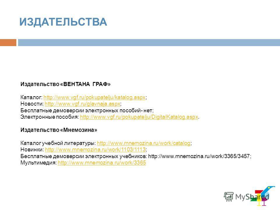 ИЗДАТЕЛЬСТВА Издательство «ВЕНТАНА ГРАФ» Каталог: http://www.vgf.ru/pokupatelju/katalog.aspx;http://www.vgf.ru/pokupatelju/katalog.aspx Новости: http://www.vgf.ru/glavnaja.aspx;http://www.vgf.ru/glavnaja.aspx Бесплатные демоверсии электронных пособий