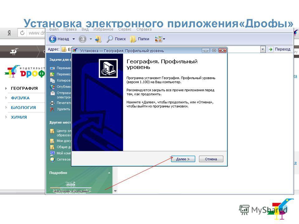 Установка электронного приложения«Дрофы»