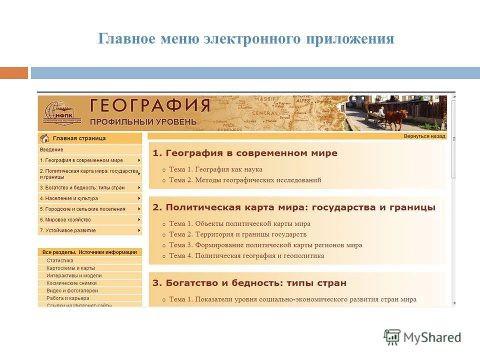 Главное меню электронного приложения