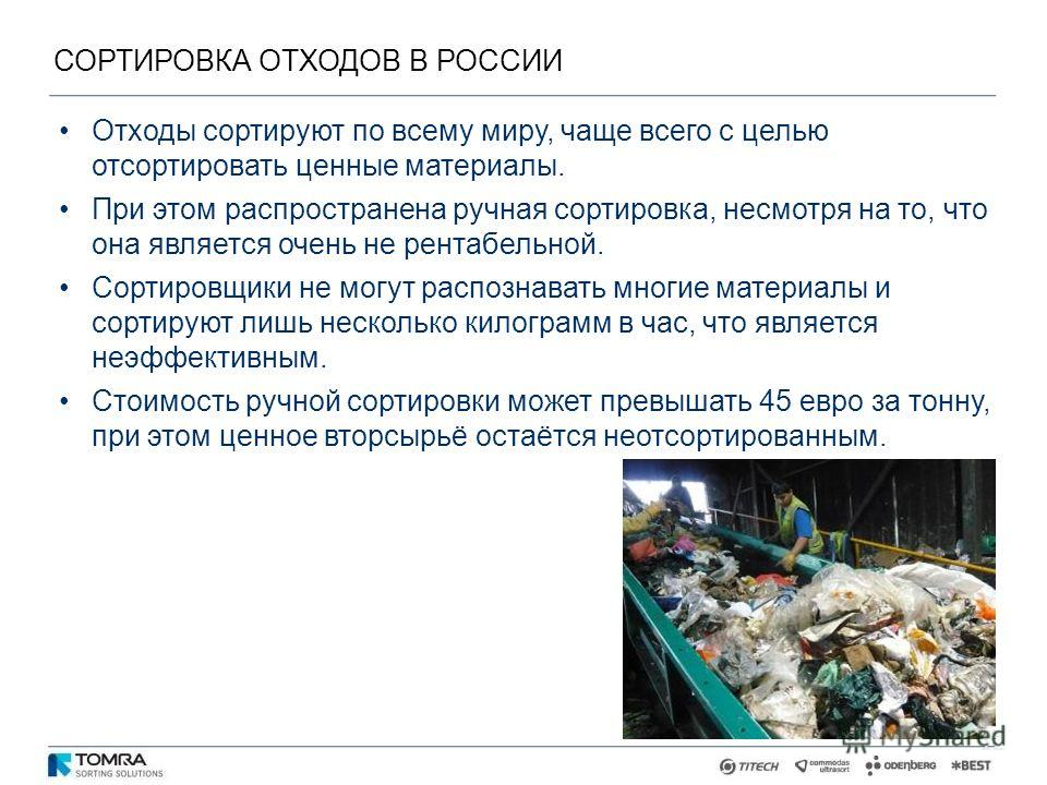 12 СОРТИРОВКА ОТХОДОВ В РОССИИ Отходы сортируют по всему миру, чаще всего с целью отсортировать ценные материалы. При этом распространена ручная сортировка, несмотря на то, что она является очень не рентабельной. Сортировщики не могут распознавать мн