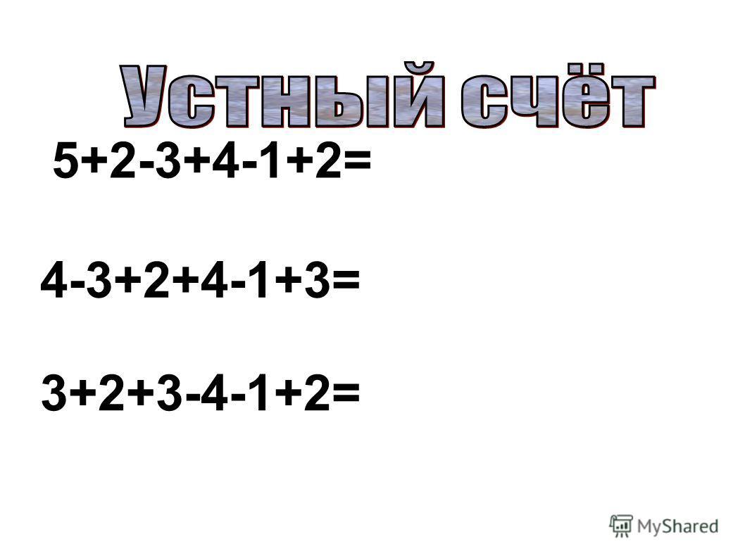 4-3+2+4-1+3= 3+2+3-4-1+2= 5+2-3+4-1+2=