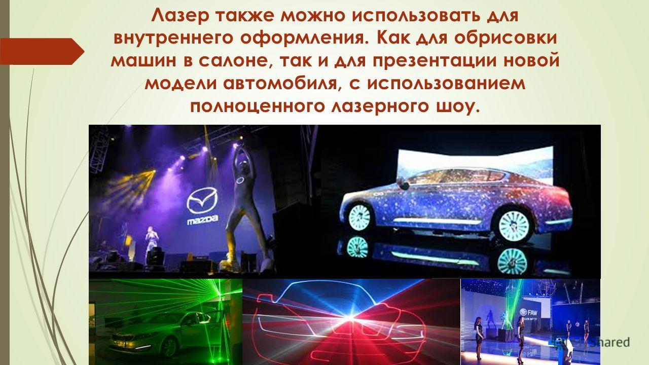 презентация химия и автомобиль