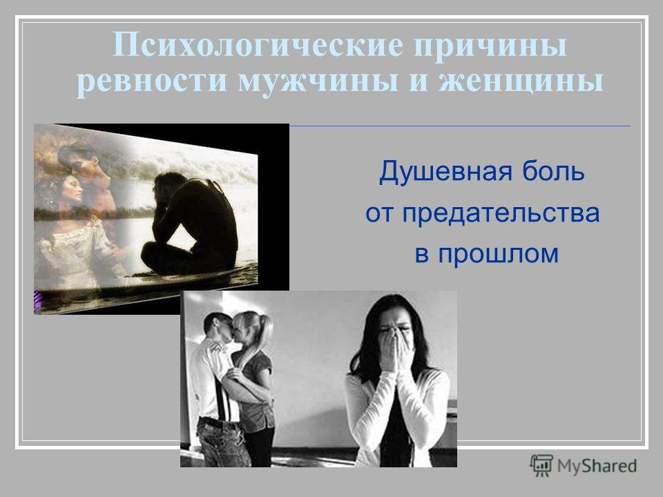 Психологические причины ревности мужчины и женщины Душевная боль от предательства в прошлом