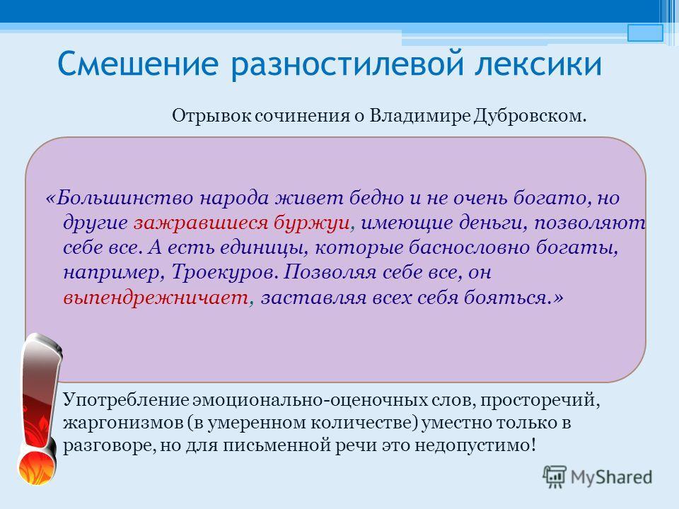 Смешение разностилевой лексики Отрывок сочинения о Владимире Дубровском. «Большинство народа живет бедно и не очень богато, но другие зажравшиеся буржуи, имеющие деньги, позволяют себе все. А есть единицы, которые баснословно богаты, например, Троеку