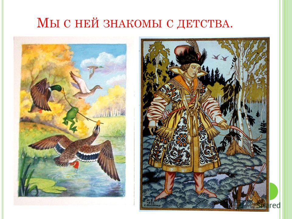 М Ы С НЕЙ ЗНАКОМЫ С ДЕТСТВА.