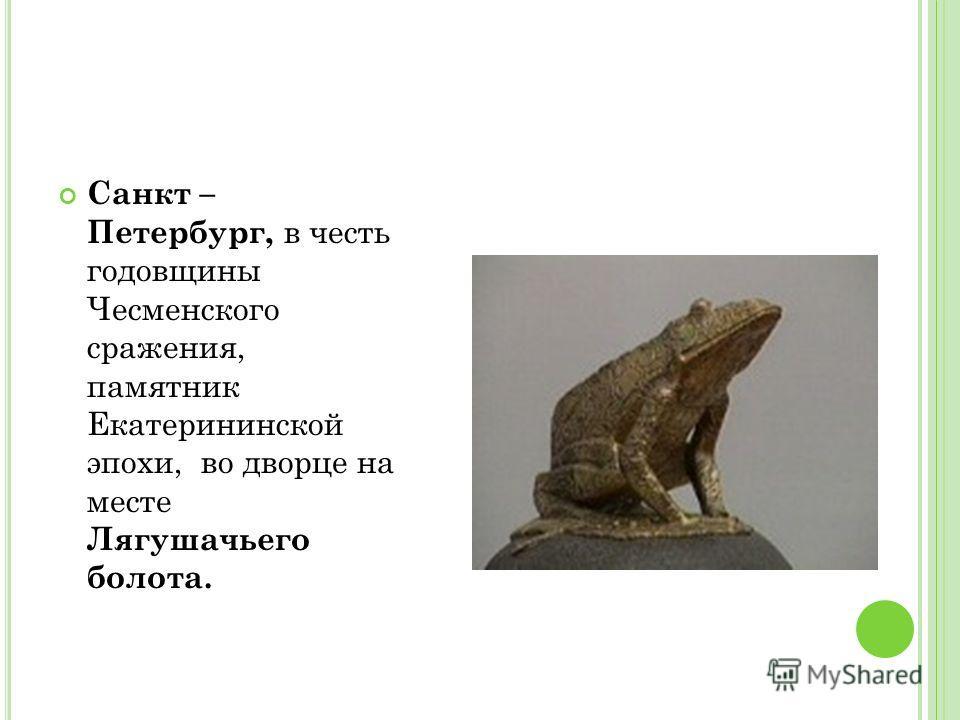 Санкт – Петербург, в честь годовщины Чесменского сражения, памятник Екатерининской эпохи, во дворце на месте Лягушачьего болота.