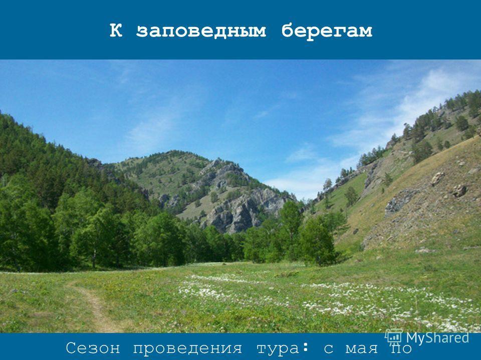 К заповедным берегам Сезон проведения тура: с мая по сентябрь