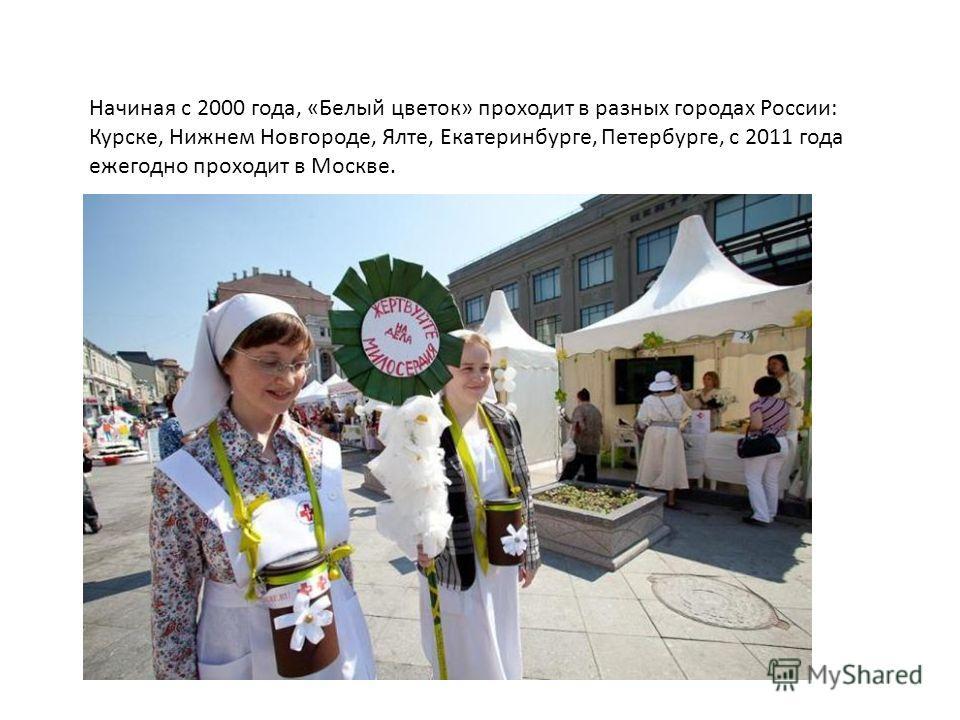 Начиная с 2000 года, «Белый цветок» проходит в разных городах России: Курске, Нижнем Новгороде, Ялте, Екатеринбурге, Петербурге, с 2011 года ежегодно проходит в Москве.