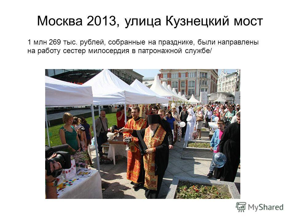 Москва 2013, улица Кузнецкий мост 1 млн 269 тыс. рублей, собранные на празднике, были направлены на работу сестер милосердия в патронажной службе/