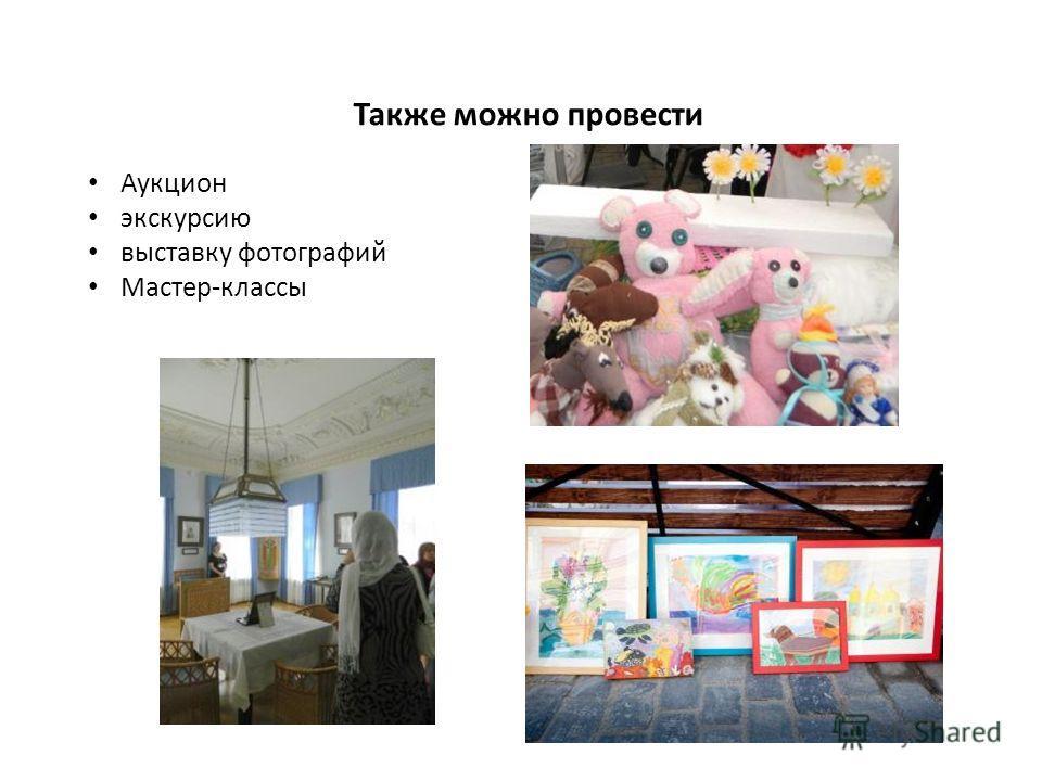 Также можно провести Аукцион экскурсию выставку фотографий Мастер-классы