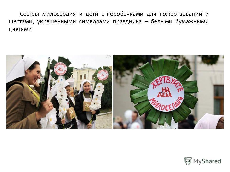 Сестры милосердия и дети с коробочками для пожертвований и шестами, украшенными символами праздника – белыми бумажными цветами