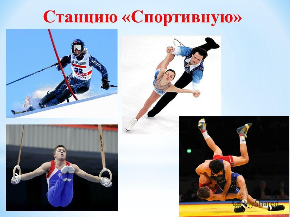 Станцию «Спортивную»