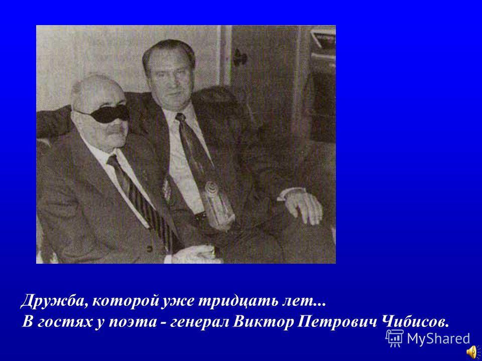 Дружба, которой уже тридцать лет... В гостях у поэта - генерал Виктор Петрович Чибисов.