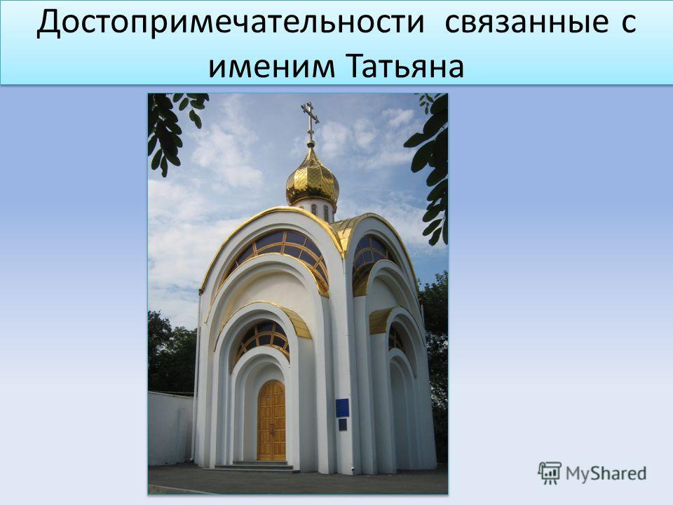 Достопримечательности связанные с именим Татьяна