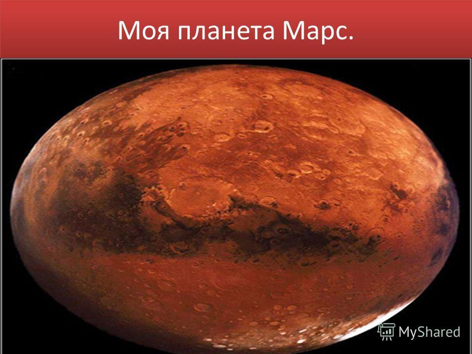 Моя планета Марс.