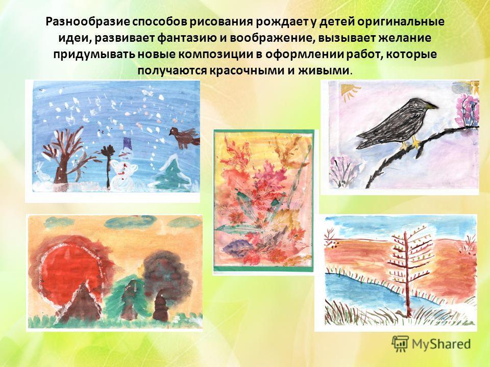 Разнообразие способов рисования рождает у детей оригинальные идеи, развивает фантазию и воображение, вызывает желание придумывать новые композиции в оформлении работ, которые получаются красочными и живыми.
