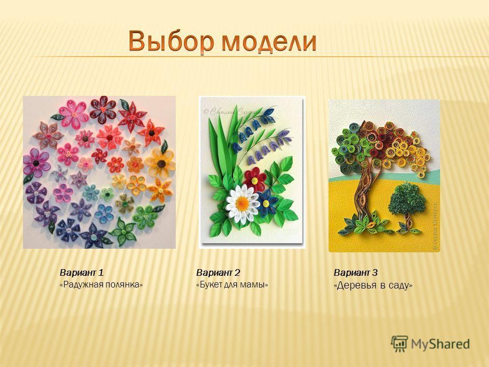 Вариант 1 «Радужная полянка» Вариант 2 «Букет для мамы» Вариант 3 «Деревья в саду»