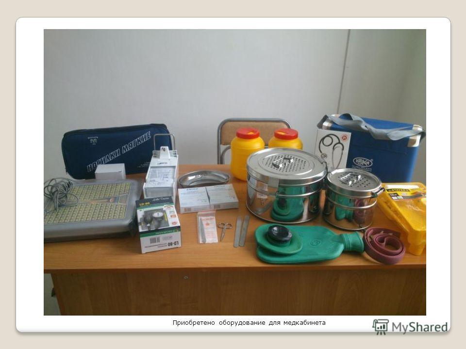 Приобретено оборудование для медкабинета