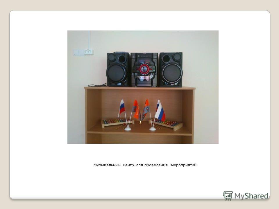 Музыкальный центр для проведения мероприятий
