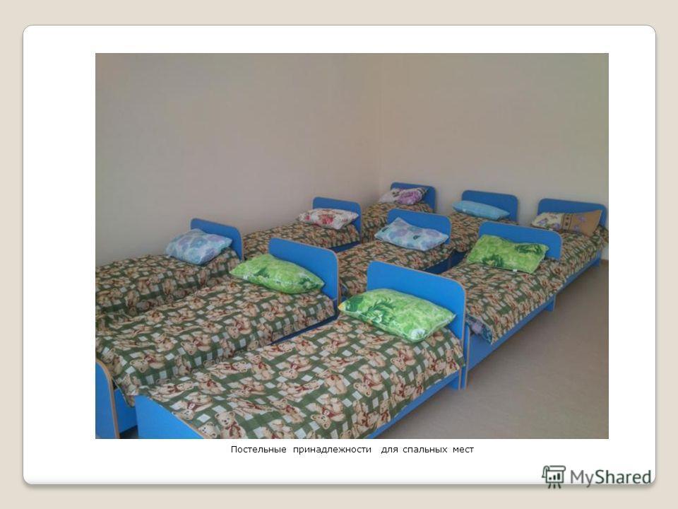 Постельные принадлежности для спальных мест