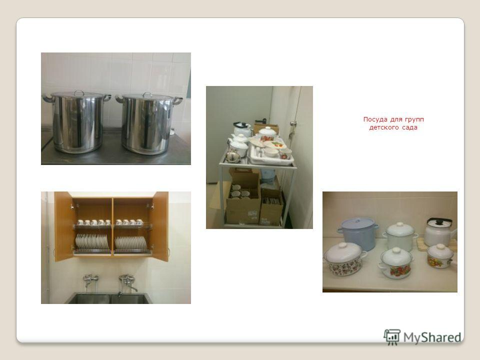 Посуда для групп детского сада