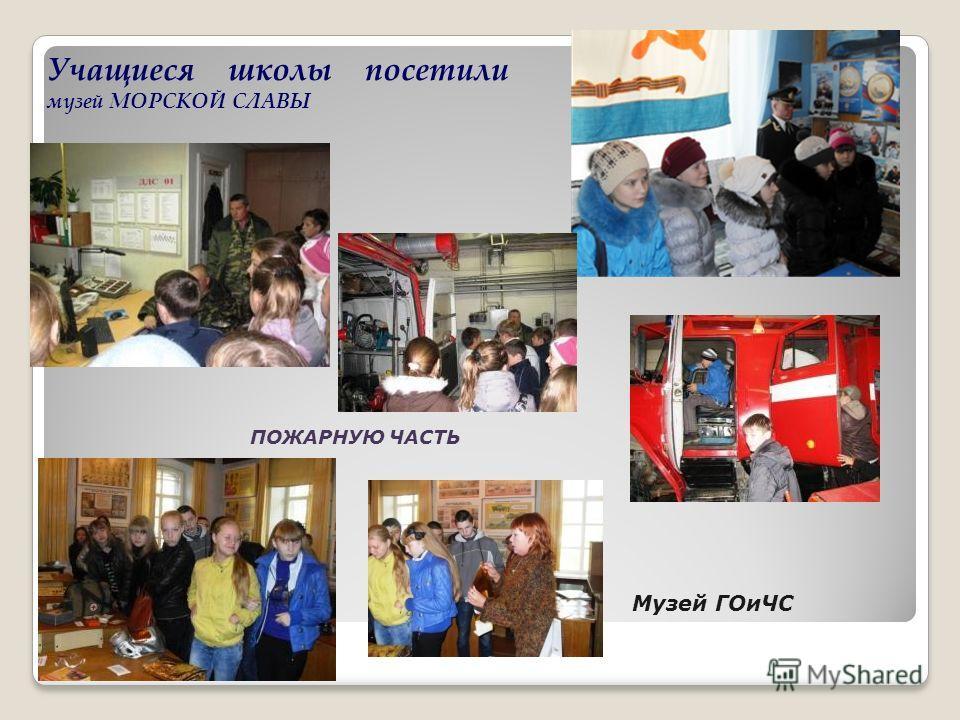 Учащиеся школы посетили музей МОРСКОЙ СЛАВЫ ПОЖАРНУЮ ЧАСТЬ Музей ГОиЧС