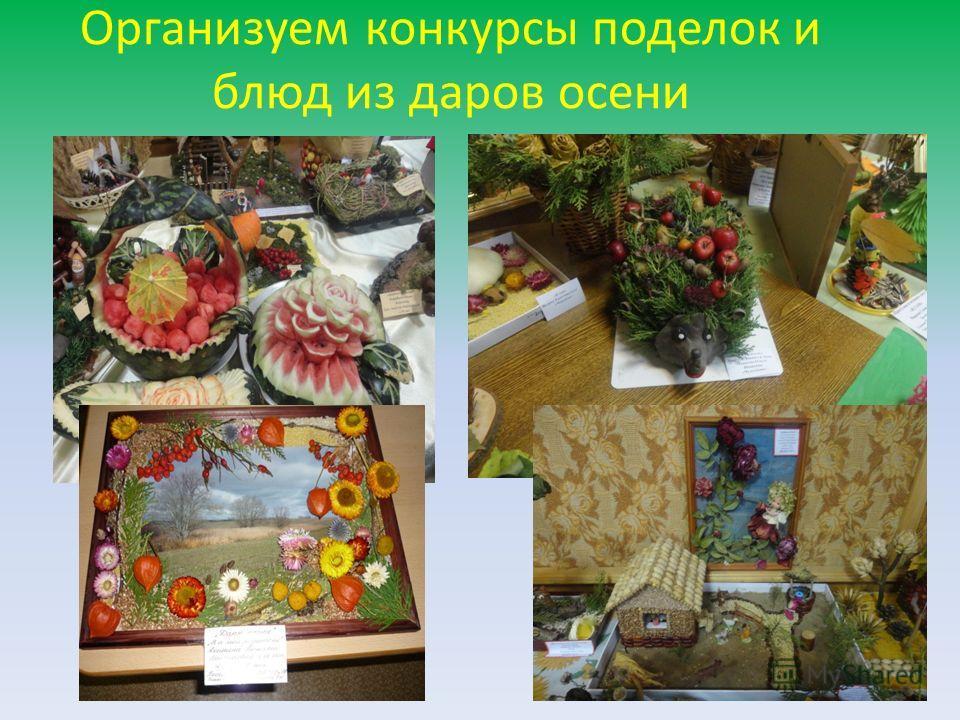 Организуем конкурсы поделок и блюд из даров осени