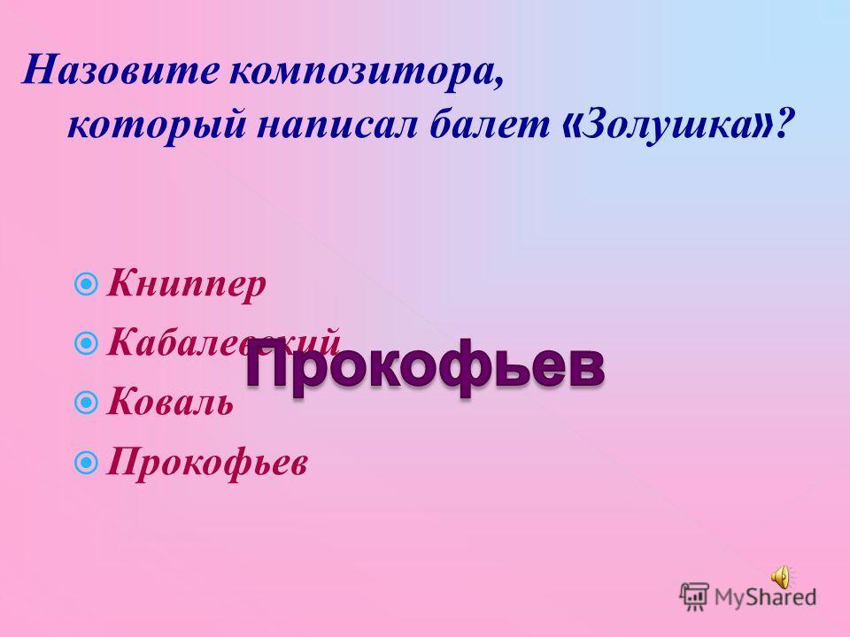 Книппер Кабалевский Коваль Прокофьев