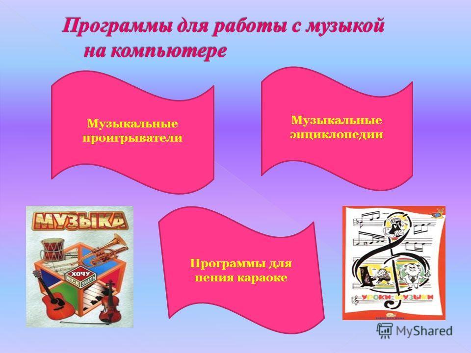 Музыкальные проигрыватели Музыкальные энциклопедии Программы для пения караоке
