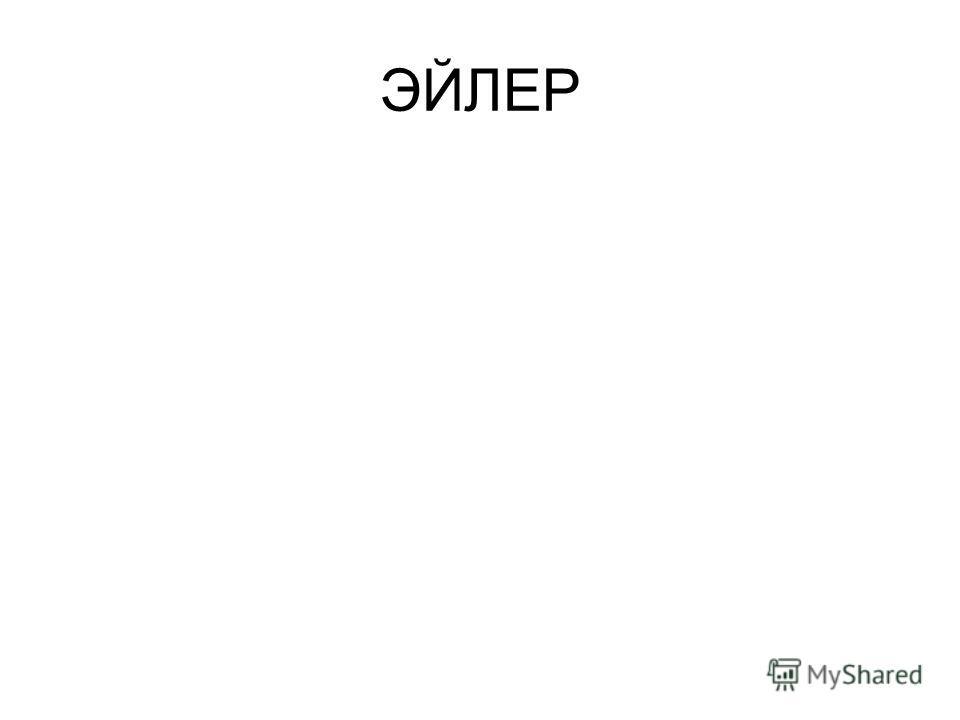 ЭЙЛЕР