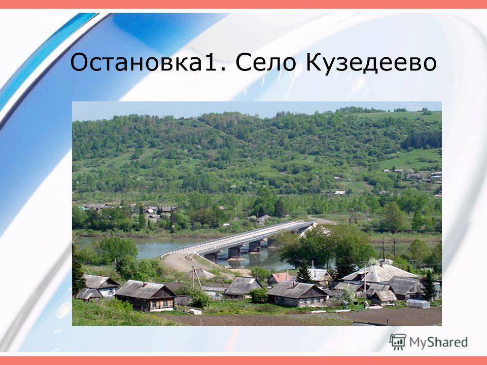 Остановка 1. Село Кузедеево