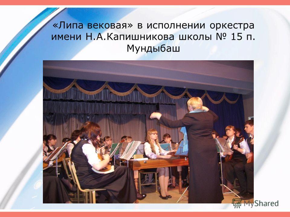 «Липа вековая» в исполнении оркестра имени Н.А.Капишникова школы 15 п. Мундыбаш