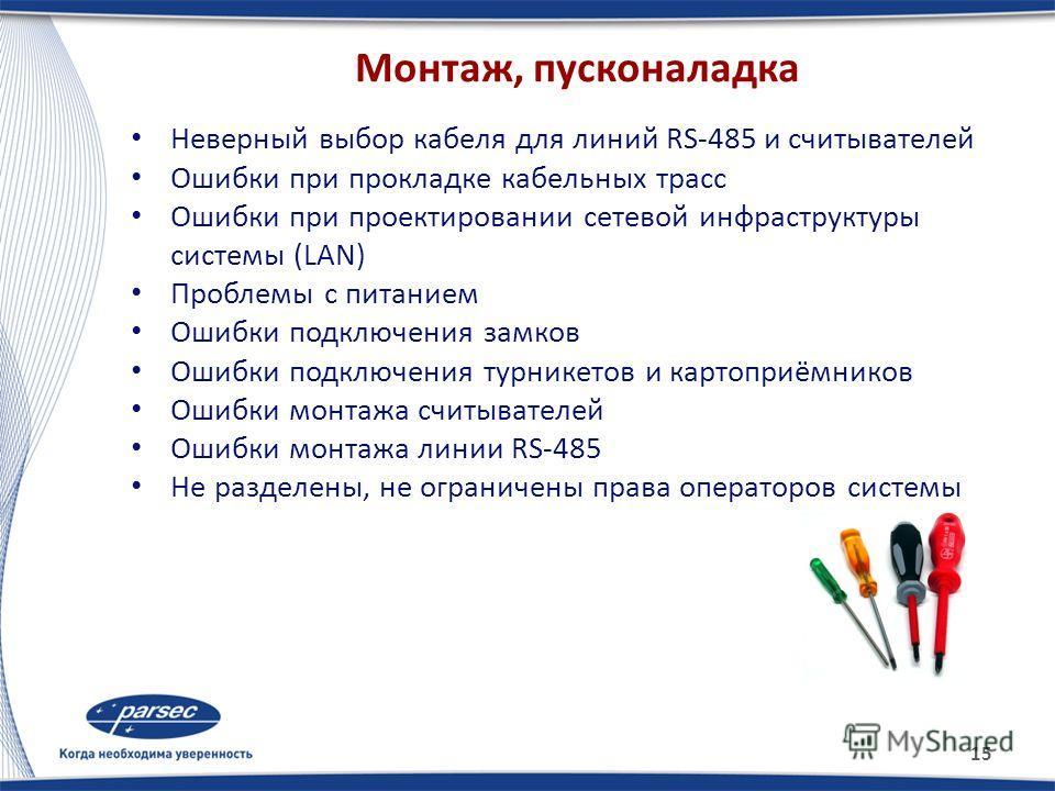 15 Монтаж, пусконаладка Неверный выбор кабеля для линий RS-485 и считывателей Ошибки при прокладке кабельных трасс Ошибки при проектировании сетевой инфраструктуры системы (LAN) Проблемы с питанием Ошибки подключения замков Ошибки подключения турнике