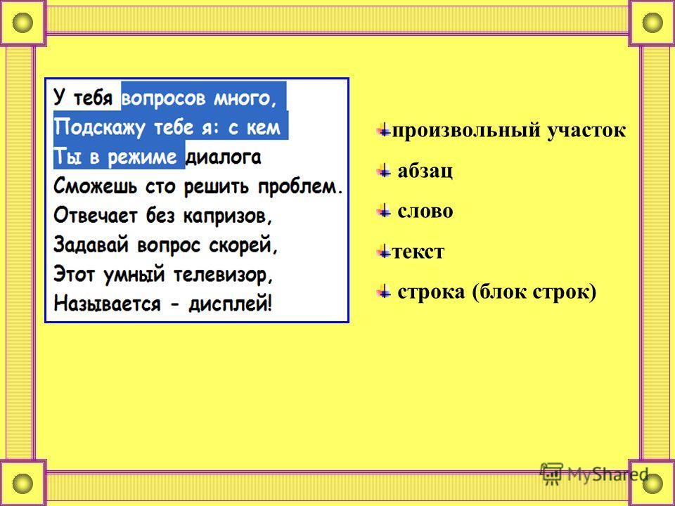 __ это произвольная последовательность символов (слово, строка, абзац, страница, весь текст). __ это произвольная последовательность символов (слово, строка, абзац, страница, весь текст). Фрагмент (текстовый)