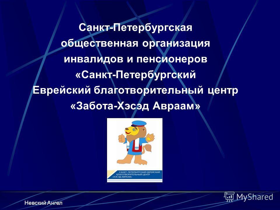 Невский Ангел Санкт-Петербургская общественная организация инвалидов и пенсионеров «Санкт-Петербургский Еврейский благотворительный центр «Забота-Хэсэд Авраам»
