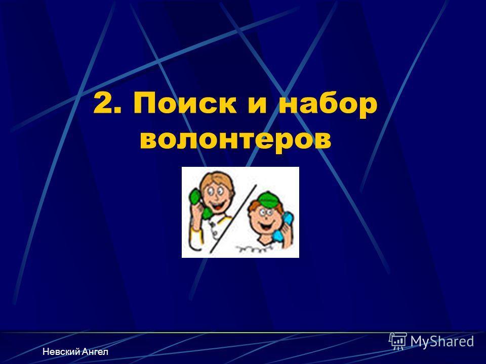 Невский Ангел 2. Поиск и набор волонтеров