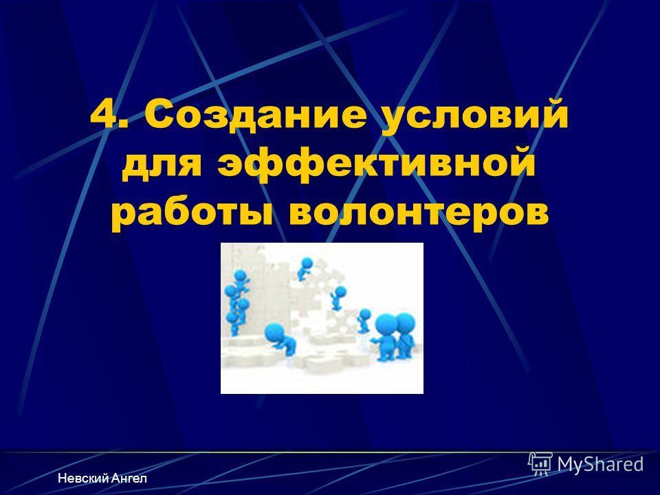 Невский Ангел 4. Создание условий для эффективной работы волонтеров