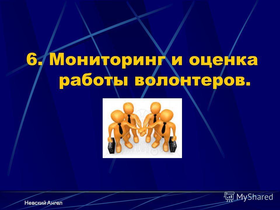 Невский Ангел 6. Мониторинг и оценка работы волонтеров.