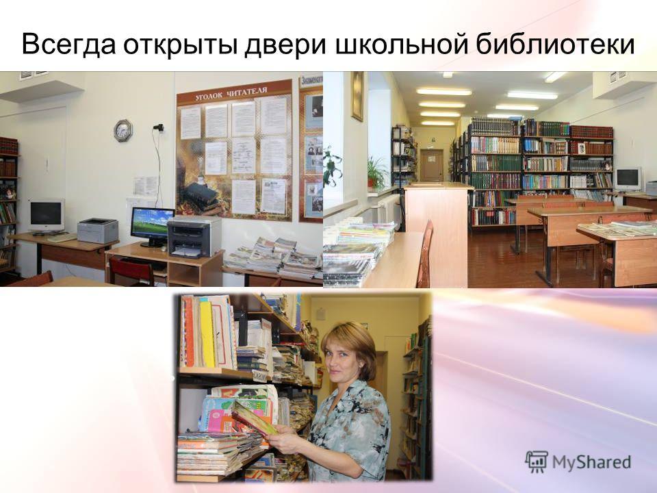 Всегда открыты двери школьной библиотеки