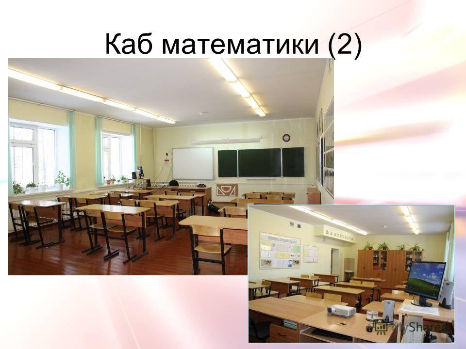 Каб математики (2)
