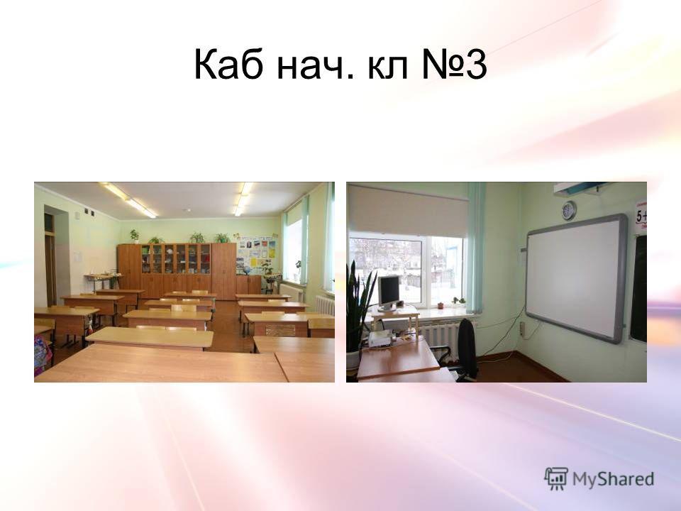Каб нач. кл 3
