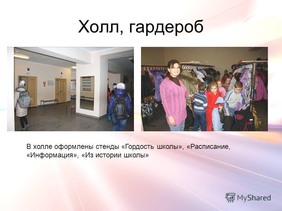 Холл, гардероб В холле оформлены стенды «Гордость школы», «Расписание, «Информация», «Из истории школы»