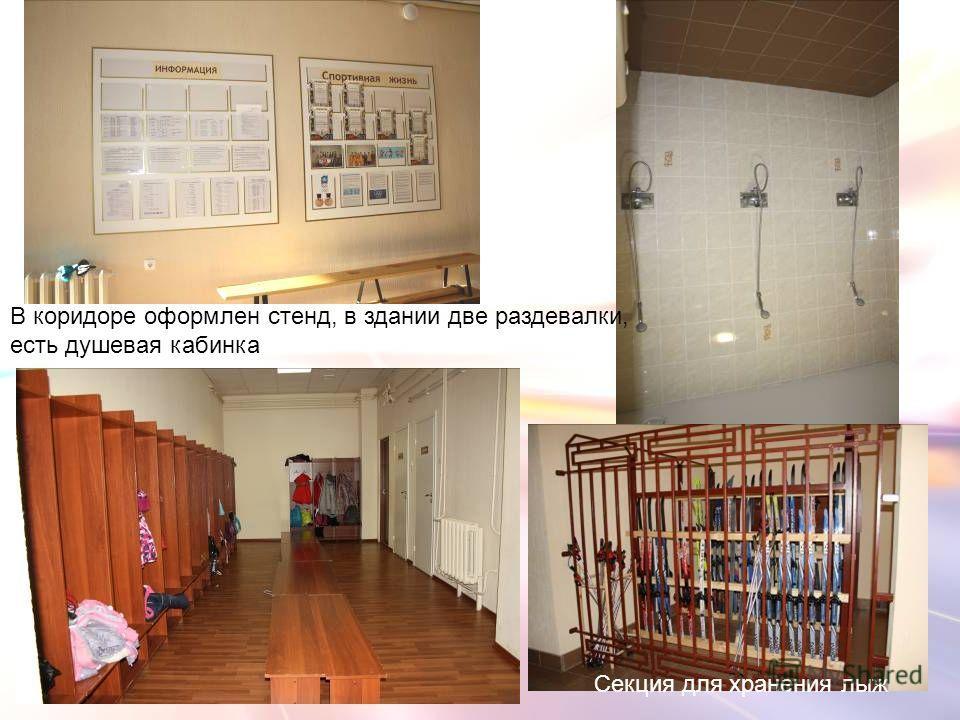 В коридоре оформлен стенд, в здании две раздевалки, есть душевая кабинка Секция для хранения лыж