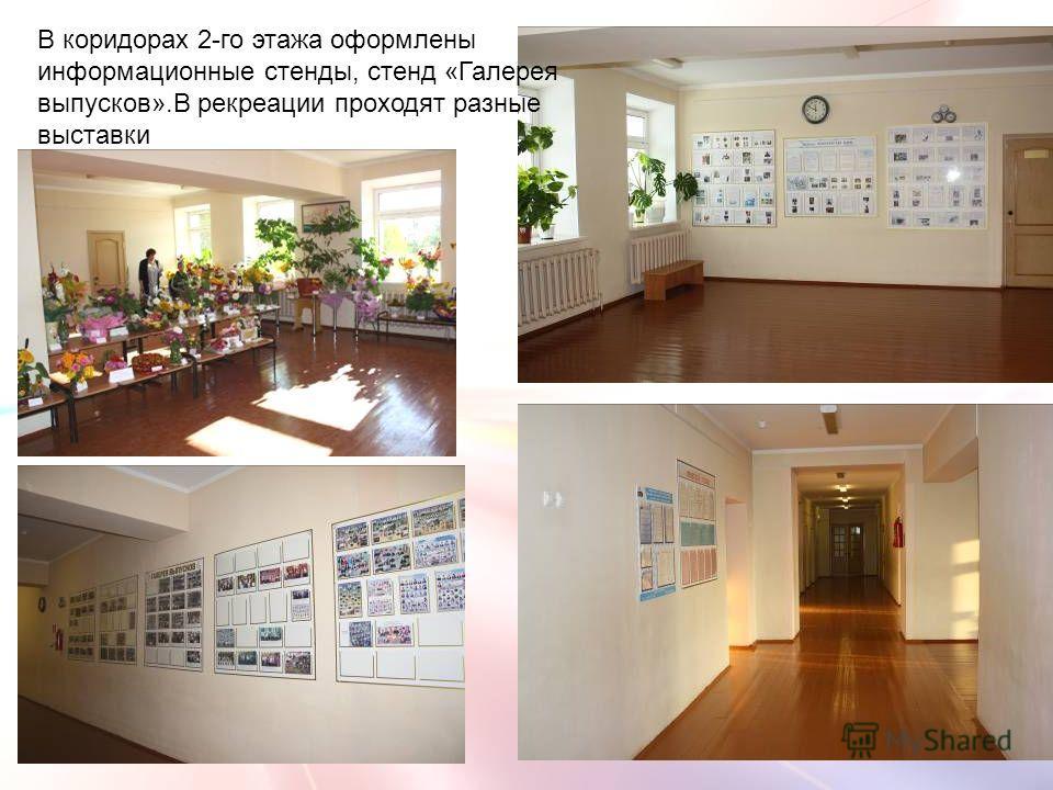 В коридорах 2-го этажа оформлены информационные стенды, стенд «Галерея выпусков».В рекреации проходят разные выставки