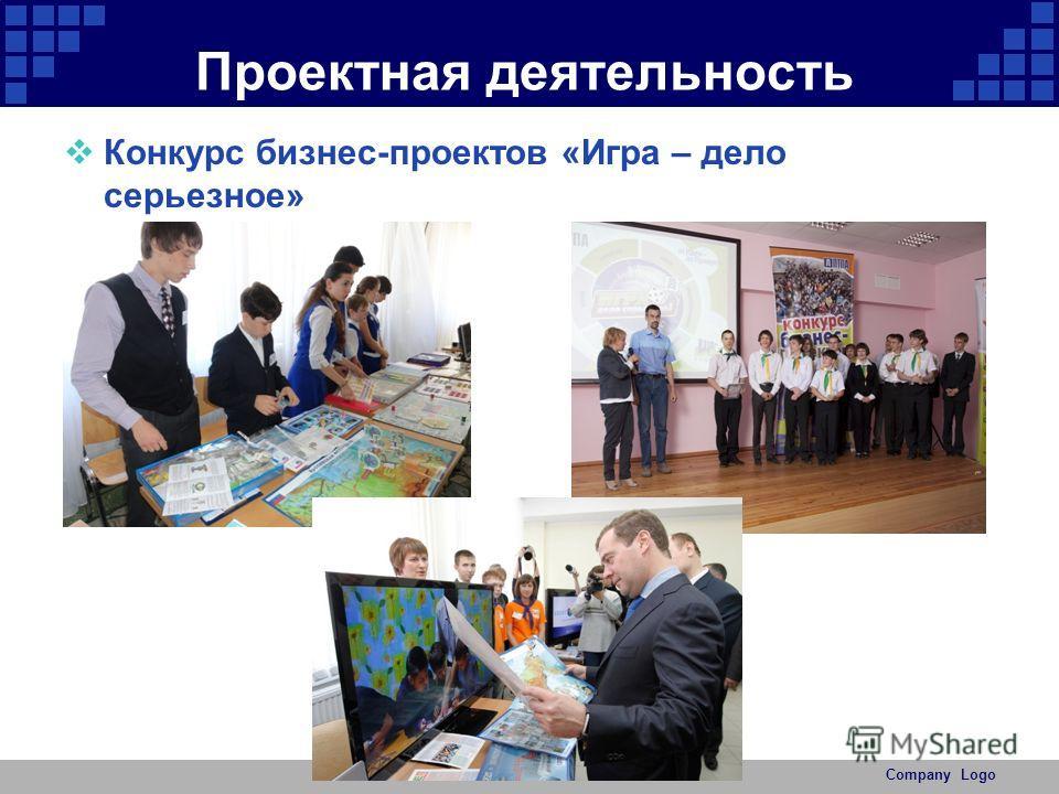 Проектная деятельность Конкурс бизнес-проектов «Игра – дело серьезное» Company Logo