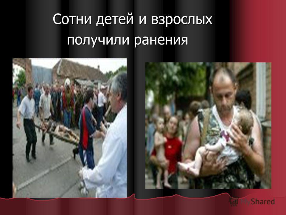 Сотни детей и взрослых Сотни детей и взрослых получили ранения получили ранения