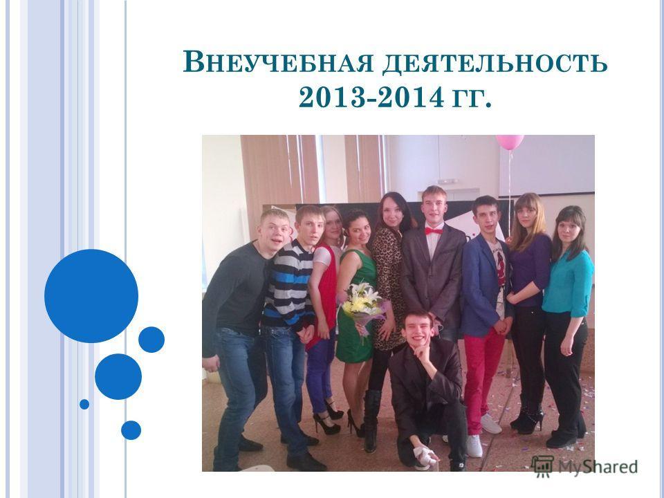 В НЕУЧЕБНАЯ ДЕЯТЕЛЬНОСТЬ 2013-2014 ГГ.