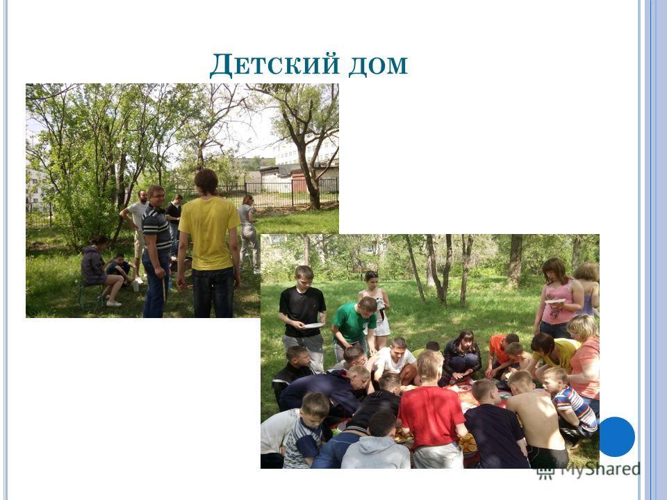 Д ЕТСКИЙ ДОМ