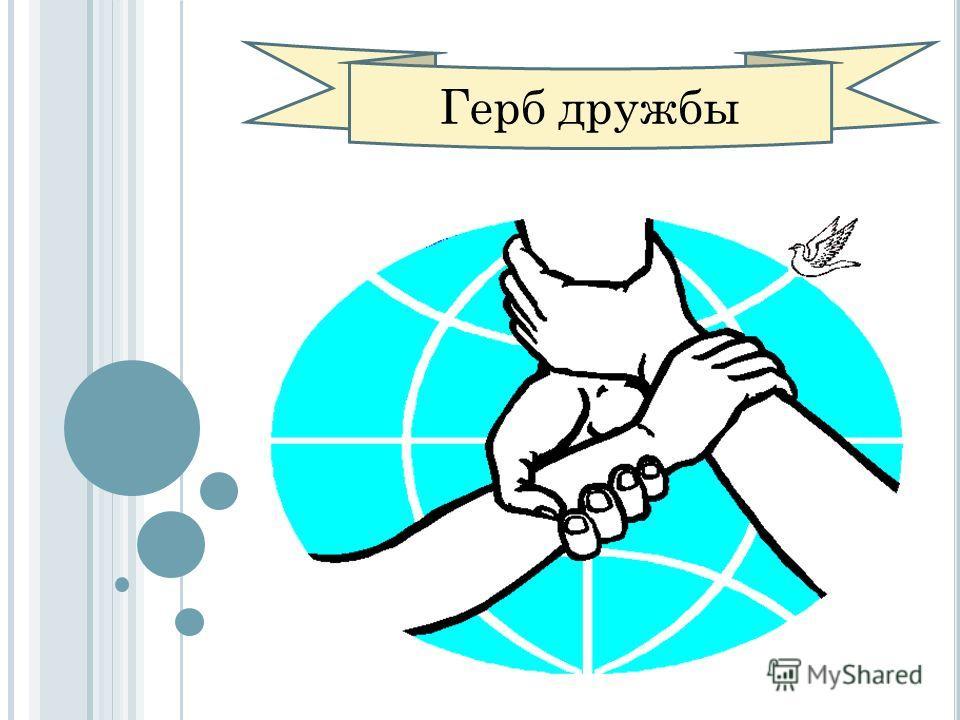 Герб дружбы