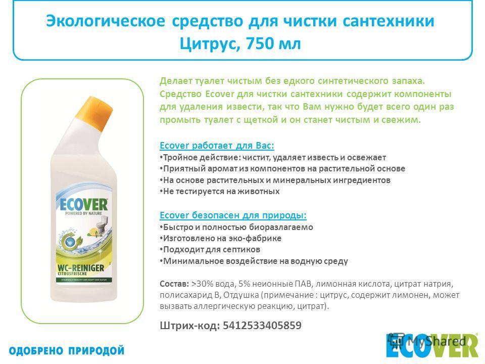 Делает туалет чистым без едкого синтетического запаха. Средство Ecover для чистки сантехники содержит компоненты для удаления извести, так что Вам нужно будет всего один раз промыть туалет с щеткой и он станет чистым и свежим. Ecover работает для Вас